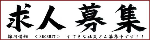 板野酒造場 求人募集 蔵人さん 募集中!