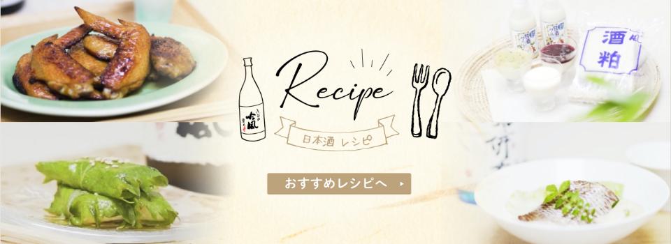 板野酒造場チャンネル 地酒に合うレシピ動画