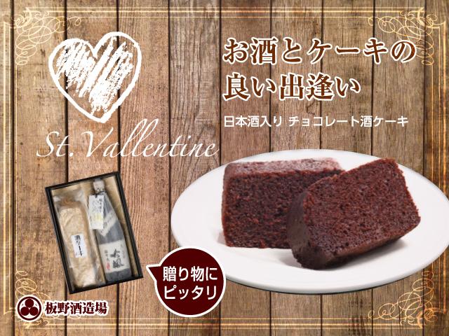 日本酒チョコレート酒ケーキ バレンタインデーにピッタリ!