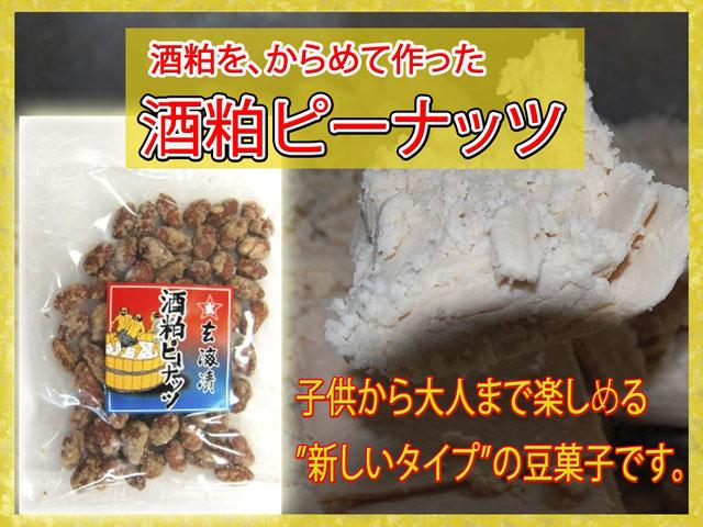 岡山の地酒,きびの吟風酒粕ピーナッツ