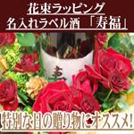 花束名入れラベル酒
