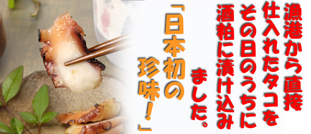 日本初の珍味 たこの粕漬け