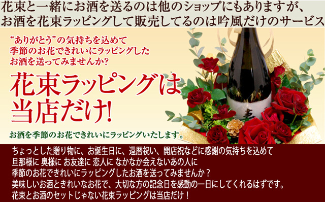 還暦祝い 花束ラッピング・ラベル酒トップ画像
